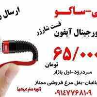 #جانبی-ساکو فروش لوازم جانبی موبایل باارسال رایگان باقیمت های مناسب