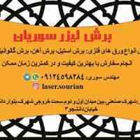 لیزر فیبر فلزات-شیراز