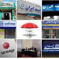 نمایندگی بیمه ما کد 1630 رحمانی تحت پوشش بانک ملت