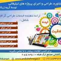 مشاوره و خدمات دیجیتال مارکتینگ