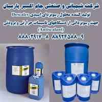 توزیع مواد شیمیائی صنعت تصفیه آب و فاضلاب و پسابهای صنعتی