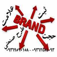 ثبت برند و علائم تجاری و فروش برند آماده