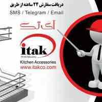 آی تک تولید کننده لوکس ترین تجهیزات آشپزخانه
