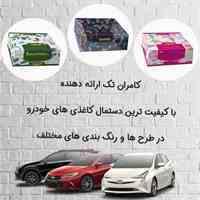 فروش عمده انواع دستمال کاغذی خودرو اتومبیل