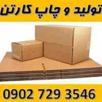 تولید کارتن 3لا و 5لا بسته بندی