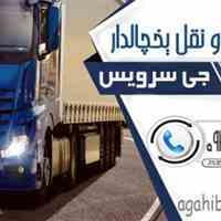 ترانزیت یخچالدار به عمان
