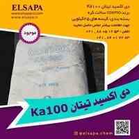 خرید دی اکسید تیتانیوم KA100