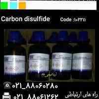 کربن دی سولفید...کد :102211...پک : 500سی سی و 1 لیتری