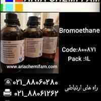 برومواتان...کد :800871