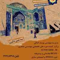 آموزش تخصصی نرم افزار های معماری در مشاهیر اصفهان