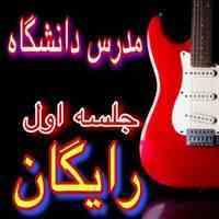 تدریس خصوصی گیتار الکتریک(جلسه اول رایگان)