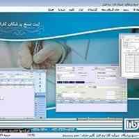 نرم افزار ثبت نسخه بیمه ای پزشکان