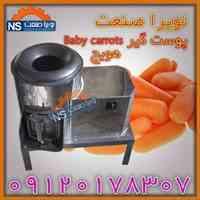 پوست گیر هویج (Baby carrots )