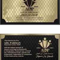 موسسه حقوقی بین المللی عدل پارسیان -معتبرترین موسسه حقوقی