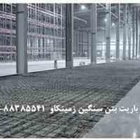 پودر باریت در صنعت بتن سازی Barite