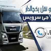 ترانزیت یخچالدار به کویت