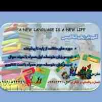 تدریس مکالمه پیشرفته و آموزش کودک از 5 سال به بالا .دوره تضمینی  ابتدا تعیین سطح می شوید و مشاوره رایگان می گیرید