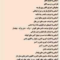 فروش پکیج ویژه آموزش حرفه ای خانوم عمرانی