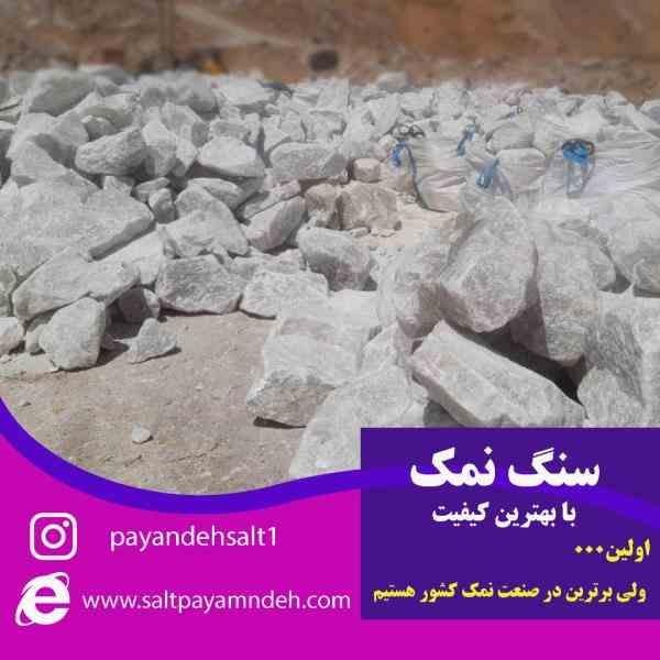 بسته بندی و بارگیری سنگ نمک سفید درجه1 صادراتی به سبک نمک پاینده