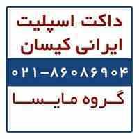 داکت اسپلیت ایرانی کیسان ، 09124063144