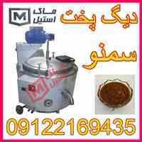 دستگاه پخت سمنو ( دیگ سمنو پز )