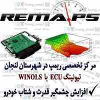 مرکز تخصصی ریمپ و برنامه نویسی ECU
