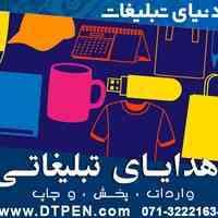 هدایای تبلیغاتی   دنیای تبلیغات شیراز