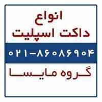 قیمت داکت اسپلیت ، 09124063144