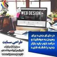 طراحی سایت ساین در شیراز