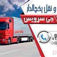 حمل و نقل بین المللی یخچالی در تمام نقاط ایران