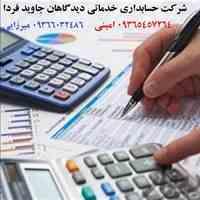 حسابدار خصوصی