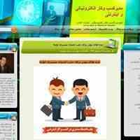 وبلاگ تخصصی کسب وکاراینترنتی والکترونیکی