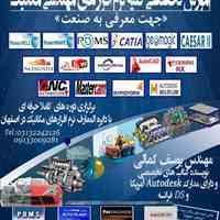 آموزش تخصصی نرم افزارهای مهندسی مکانیک در آموزشگاه مشاهیر اصفهان