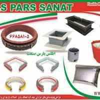شرکت تولیدی صنعتی اطلس پارس صنعت طراح و تولید عایق های ژاکتی و اتصالات پارچه ای