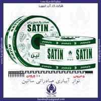 تولید کننده نوار آبیاری بغل دوخت صادراتی ساتین – SATIN محبوب دوست داشتنی