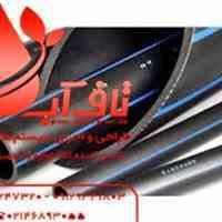 فروش انواع لوله های پلی اتیلن سخت و نرم در سایز ها و فشار کارکرد های مختلف
