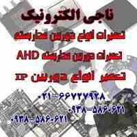 تعمیرات دوربین مداربسته AHD/IP