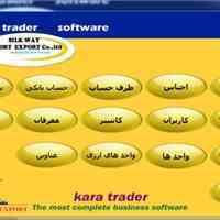 نرم افزار مدیریت شرکت بازرگانی ایرانی