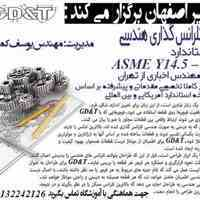 دوره تخصصی نقشه خوانی صنعتی، ابعاد و تلرانس گذاری هندسی در مشاهیر اصفهان