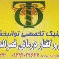 کلینیک کاردرمانی و گفتاردرمانی قصردشت شیراز