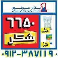 فروش  و پخش عمده شکر 50 کیلویی فله (شرکت پخش بازار مولوی از 1373) به قیمت درب کارخانه  به کارخانه جات – رستوران ها