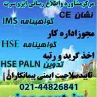 گواهینامه CE ،گواهینامه iso ،گواهینامه اموزشی HSE ،مجوزاداره کار، گواهینامه iso رایگان ،گواهینامه CE باقیمت پایین