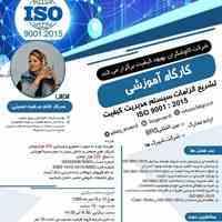 کارگاه تشریح الزامات سیستم مدیریت کیفیت ISO9001:2015