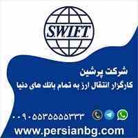 خدمات ارزی و صرافی
