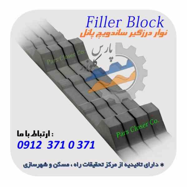 نوار درزگیر مخصوص ساندویچ پانل - فیلر بلاک ( Filler Block )