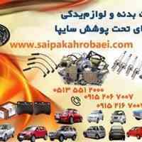 فروش قطعات بدنه ولوازمیدکی کلیه خودروهای سایپا