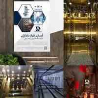 شرکت نصب و راه اندازی آسانسور و بالابر