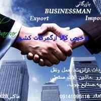 شرکت کار افرینان صادرات و واردات ایران