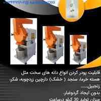عنوان: تولید کننده انواع دستگاههای صنایع غذایی و عطاری 09134499602 آساصنعتگران