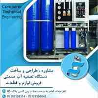 تصفیه آب خانگی ، اداری و صنعتی